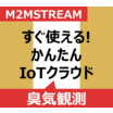 【現場IoT】臭気観測システム(においセンサ) 製品画像