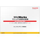 【資料】WikiWorks マニュアル制作の変革 製品画像