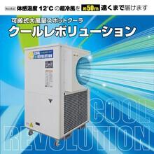 【工場の防暑対策】広い工場・倉庫を部分冷房&換気で効率的に冷却! 製品画像