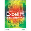 Excelの課題を克服する好適な仕組みづくり 製品画像