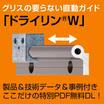 【技術資料】無給油リニアガイド 「ドライリンW」 製品画像