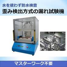 電子デバイス用防水試験器 WPC6315P002/A/WO 製品画像