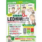 LED照明レンタル&リース 製品画像