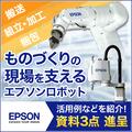 『エプソンロボット』※アプリケーション紹介資料など進呈 製品画像