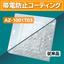 ■ 帯電防止 ■ 撥水撥油・防汚 フッ素コーティング剤! 製品画像