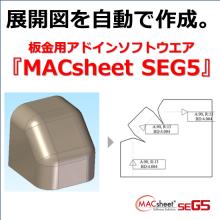 板金用3DデザインCAD『MACsheet SEG5』※動画あり 製品画像