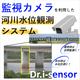 河川水位観測システム『Dr.i-sensor』 製品画像