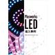 PlusWorks LED導入事例集~パチンコ店編~【無料進呈】 製品画像