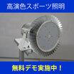 超高演色LED投光器『D9シリーズ(Ra95)』 製品画像