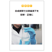 【事例紹介】合成実験での微量滴下を簡単・正確に 製品画像