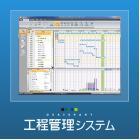 工事工程表作成 工程管理システム[バーチャート+ネットワーク図] 製品画像