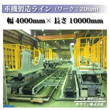 生産設備製作実績紹介 重機製造ライン ワーク重量:20ton 製品画像