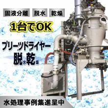 スラリー液が最大1%の質量に!廃液・排液向け「脱水乾燥装置」 製品画像