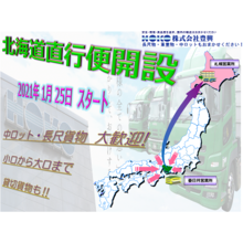 『国内搬送受付中』愛知県から北海道まで直行便で配送 製品画像