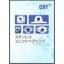 CHY社『ステンレスユニットベアリングカタログ』 製品画像