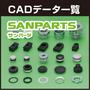 【サンパーツ】CADデータ一覧 製品画像