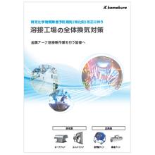 【資料】溶接工場の全体換気対策 製品画像