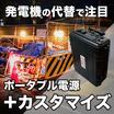 ポータブルバッテリー電源『PVS-3000+カスタマイズ』 製品画像