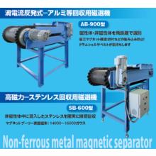 ステンレスやアルミ等の非鉄金属の回収に!『非鉄金属磁選機 』 製品画像