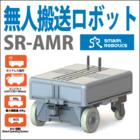 ガイドレス無人搬送ロボット SR-AMR<新発売> 製品画像
