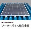 ソーラーパネル取付金具『重ね式折板屋根用』 製品画像