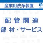 『配管システム提案 洗浄装置向け』※資料進呈 製品画像