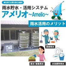 【水資源活用】雨水貯水活用システム『アメリオ』【整雨レベルIV】 製品画像