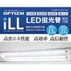 OPTIZM照明 LED蛍光管『iLLシリーズ』 製品画像