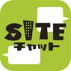 「SITE」チャット(iOS向け) 製品画像