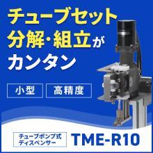 容積計量チューブポンプ式ディスペンサー『TME』 製品画像