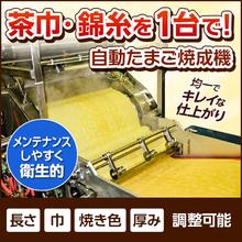 食品加工機械『自動たまご焼成機』 製品画像