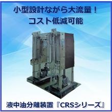 コスト低減可能! 液中油分離装置『CRSシリーズ』 製品画像