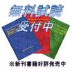 【書籍】封止・バリア・シーリングに関する材・・・(No2101) 製品画像