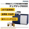 燃焼法タンパク質/窒素分析装置『デュマテック8000』 製品画像