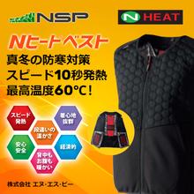 業界最高水準約60℃の発熱!防寒電熱ウェア『新Nヒートベスト』 製品画像