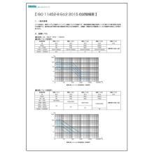 【資料】ISO 11452-8 Ed.2 2015 規格概要 製品画像