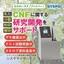 CNF研究開発をサポート!メディアレス湿式高圧微粒化装置!