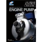 エンジンポンプ  鶴見製作所 製品画像