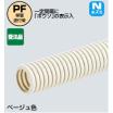 未来工業 ミラフレキSS(ネズミの咬害を防ぐコルゲートチューブ) 製品画像