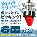 やわらかグリッパーの新ロボットハンド『Aハンド』【※簡単取付け】 製品画像