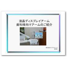 【事例集】液晶ディスプレイアーム 歯科向けアーム 製品画像