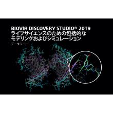 『DISCOVERY STUDIO 2019』 製品画像