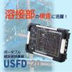 【新製品!】鋼構造物の溶接部検査に!小型の探傷器USFD-20 製品画像
