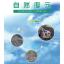 クスベ産業の自然復元【※地域自然利用による環境工法】 製品画像
