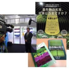 【植物工場事業】啓発活動(資料作成・講演・講師) 製品画像