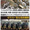 気化性防錆製品『ゼラスト シリーズ』 ※解説資料進呈 製品画像