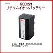 バッテリー『GEB221』 製品画像