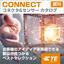 総合カタログ創刊『CONNECT』ベストセレクション※無料進呈中 製品画像