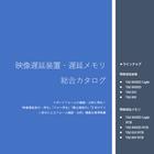 【カコロクシリーズ総合カタログ】スポーツフォーム解析・分析に特化 製品画像