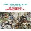『2600点のHOME FURNITURE BOOK 2021』 製品画像